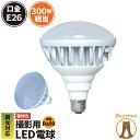 LED電球 スポットライト E26 ハロゲン 300W 相当 電球色 調光器対応 LB6826W-PT ビームテック