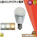 LED電球 E17口金 40W相当 ミニクリプトン 小形 ライト LB9317A 電球色 LB9317N 白色 LB9317C 昼光色 Brite 照明 ランプ ビームテック
