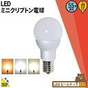 LED電球 E17 口金 50W 55W 形 相当 ミニクリプトン 小型電球 全配光 タイプ 電球色 白色 昼光色 照明 ライト 省エネ LB9717A LB9717N L..