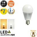 LED電球 E17 ミニクリプトン 100W 相当 電球色 ...