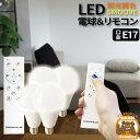 【P2倍】LED電球 調光 調色 リモコン 60w 型 工事不要 玄関 廊下 寝室 リビング 食卓 キッチン 洗面台 お買い得 電球 リモコンセット smoove スムーブ LDA5W2C-4-RW2C