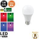 4個セット LED電球 E26 50W 相当 赤 緑 青 ピンク LDA7RGBP-C50--4 ビームテック