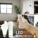 【リモコンで調光調色】 LED電球 E26 60W 形 調光 調色 リモコン 工事不要 玄関 廊下 寝室 リビング 食卓 キッチン 洗面台 お買い得 電球 リモコンセット LDA8W2C-1-RW2C smoove スムーブ
