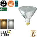 4個セット LED スポットライト 電球 E26 ハロゲン 150W 相当 38度 防雨 電球色 1450lm 昼白色 1500lm LDR17-W38--4 ビームテック