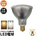 LED電球 バラストレス水銀灯形 E39 300W 相当 電球色 昼白色 LDR52-E39 ビームテック