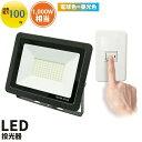 LED投光器 電球色 昼光色 黒 100W IP65 屋内 屋外 防塵 耐塵 防水 LEW100DOUS ビームテック