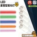 5本セット LED蛍光灯 20W 直管 赤 緑 青 アンバー ピンク LT20RGBOP-III--5 ビームテック
