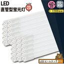25本セット LED蛍光灯 40W 直管 電球色 昼白色 L...