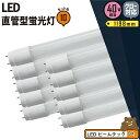 10本セット LED蛍光灯 40W形 直管 直管LED 3年保証 昼白色 2000lm LTG40YT--10 ビームテック