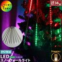 LED イルミネーション スノーフォール ライト 50cm 10本 フラッシャー 流れる 流れ星 フォール スノードロップ 防雨 防水 電飾 装飾 照明 LX5050-RGB ビームテック
