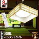 LED ペンダントライト 和風 照明 6畳 8畳 調光 リモコン 居間 寝室 ワンルーム 一人暮らし PL-CD8J ビームテック