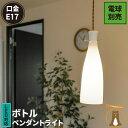 ペンダントライト 1灯 E17 Bottle ガラス 白 LED対応 電球別売 照明 ボトル PL-GlsBtl-E17 ビームテック