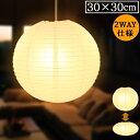 ペンダントライト 1灯 E26 LED おしゃれ 天井照明 照明 照明器具 紙シェード 提灯 和風 和モダン 月 WAM30 ビームテック