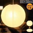 ペンダントライト 1灯 E26 LED おしゃれ 天井照明 照明 照明器具 紙シェード 提灯 和風 和モダン 月 WAM50 ビームテック
