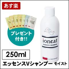 イオニート エッセンス シャンプー モイスト ポイント プレゼント シリコン アミノ酸