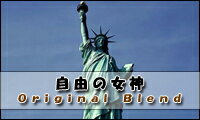 【オリジナルブレンド】自由の女神(200g)