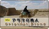 【オリジナルブレンド】アラブの商人(200g)