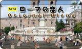 【オリジナルブレンド】ローマの恋人(200g)