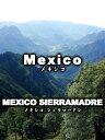 【今月のサービス豆】メキシコ・シェラマードレ(200g)