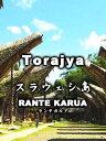 【今月のサービス豆】トラジャ・ランテカルア(200g)