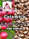 天空のコロンビア(200g)