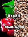 【今月のサービス豆】ブラジルサントスNo2(200g)