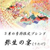 【今月のサービス豆】【3月限定】弥生の宴(200g)