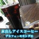 【水出しコーヒー】デカフェ・モカ(40g×4パック)