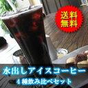 【限定プライス】【送料無料】水出しコーヒー 選べる5セット(40g×4袋×5種類)