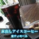 【水出しコーヒー】自然農法東ティモール(40g×4パック)