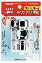 カクダイ 洗濯機用ニップル(ストッパー付) 772-540(772-530後継品)