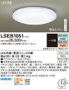 【期間限定・在庫限り】【送料無料】Panasonic LEDシーリングライト 〜10畳用 調光・調色 LSEB1051 パナソニック LED照明