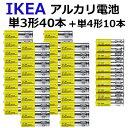 【メール便送料無料】IKEA 単3アルカリ電池40本セット!...