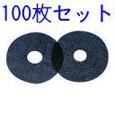 【土日もあす楽対応♪】リンナイ DPF-100 衣類乾燥機 交換用フィルター 紙フィルター 100枚入 (沖縄は送料無料対象外)