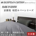 日本製 京都発・まくらカバー60 EGYPTIAN COTTON(60 エジプシャンコットン)60ローン選べる9色!!ピロケース(M)43×63cm ファスナータイプピローケース 枕カバー エジプト綿 シーツ