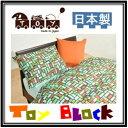 【シングル】日本製 京都発・布団カバートイブロック(Toy Block)デザインカバー選べる3色!!洗い替え ボックスカバー ベッドカバー ベッドシーツボックスシーツ シングルキッズ 男の子 おとこの子 ブロック カラフル ポップ POP