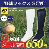 野球ソックス3足組/ベースボールアンダーストッキング/ホワイト ネイビー 3サイズ