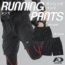 ランニングパンツ メンズ ショートパンツ ハーフパンツ スポーツ 黒 ブラック A.D.ONE