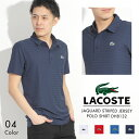LACOSTE JAQUARD STRIPED JERSEY POLO SHIRT DH8132/ラコステ メンズ 半袖 ポロシャツ 無地