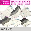 レディーススポーツソックス3足組 吸汗速乾・衝撃吸収・抗菌防臭加工 靴下 3足セット 適応サイズ:23cm〜25cm