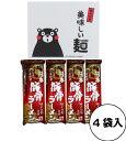 ショッピングラーメン 熊本豚骨ラーメン 4袋(8人前)セット