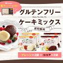 【送料無料】 グルテンフリー ケーキミッ...
