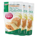 【送料無料】 グルテンフリー パンミックス 300gX3袋 | 玄米粉 パン 製パン アレルギー ミックス粉 ホームベーカリー オーブン ベーグル 家庭用粉 GLUTENFREE アレルゲン不使用 ゆうパケット 熊本製粉