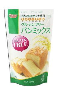 グルテンフリー パンミックス 300g玄米粉 パン 製パン アレルギー ミックス粉 家庭用粉 GLUTENFREE アレルゲン不使用 アレルギー 熊本製粉