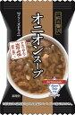 一杯の贅沢 オニオンスープ アルペンザルツ岩塩使用(8袋) 三菱商事ライフサイエンス スープ 汁 フリーズドライ 熊本製粉 ギフト オニオンスープ 軽食 夜食 ランチ