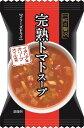 【リニューアル】一杯の贅沢 完熟トマトスープ イタリア産オリーブオイル使用(8袋) 三菱商事ライフサイエンス スープ 汁 フリーズドライ 熊本製粉 ギフト トマトスープ