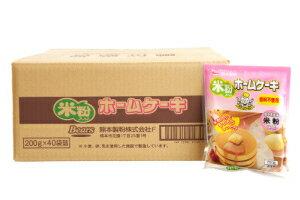 【送料無料】米粉入りホームケーキ 200g×40袋入り【熊本県産米使用】ホットケーキ米粉ホットケーキ