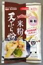 熊本製粉さっくりヘルシー米粉de天ぷら粉200g5P13oct13_a 【RCP】