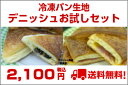 【送料無料】2,100円業務用冷凍パン生地デニッシュ角板お試しセット