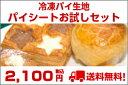 【送料無料】2,100円業務用冷凍パイ生地パイシート10cm角板お試しセット